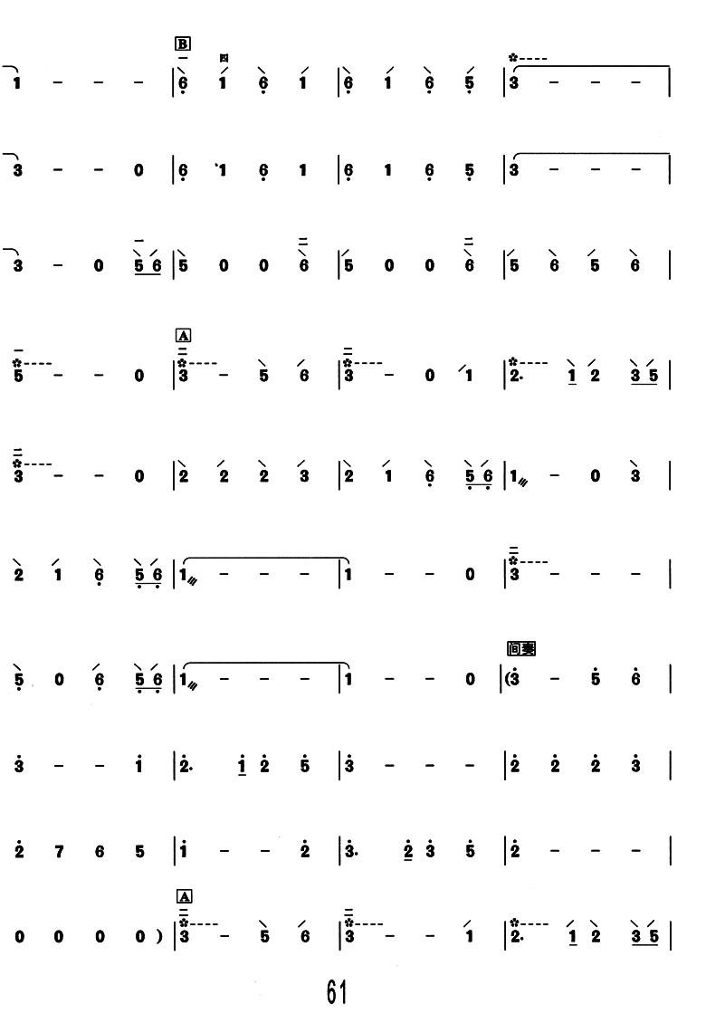古筝红梅赞d调曲谱