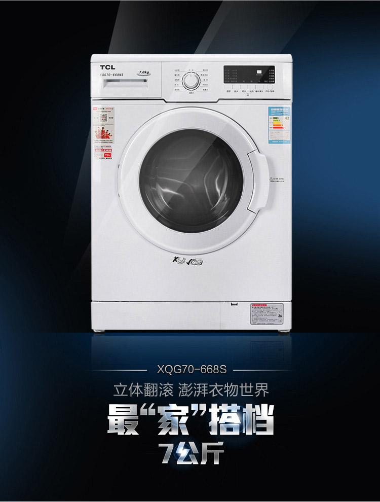 tcl洗衣机xqg70-668s