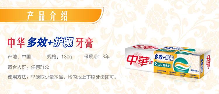 【苏宁专供】中华多效+护龈清新薄荷味牙膏130G