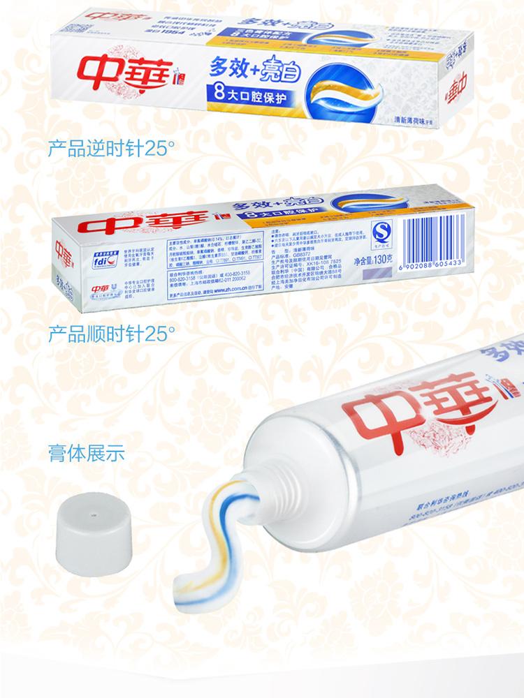 中华多效+亮白清新薄荷味牙膏130G