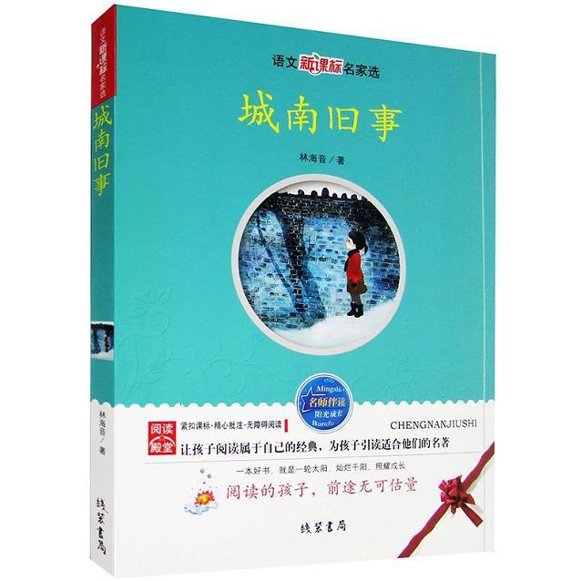 《正版包邮城南语文林海音初中教育部推荐书作业本小说答案旧事图片