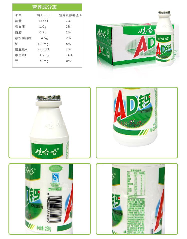 茅�:ad�.���/_娃哈哈ad钙奶饮料 220g*4