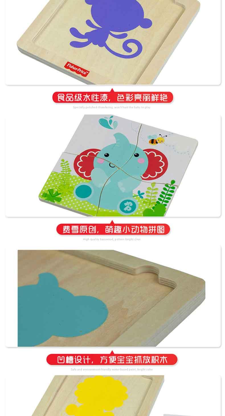 费雪木玩积木拼图fp7001c儿童玩具宝宝启蒙早教益智力木质动物拼板2-6