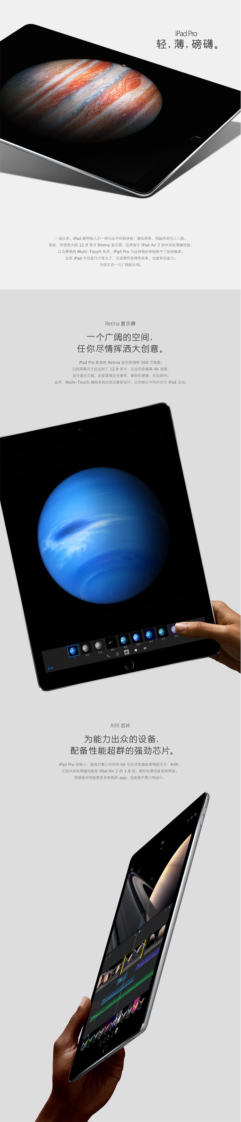 iPad-Pro_PC端详情页1.jpg