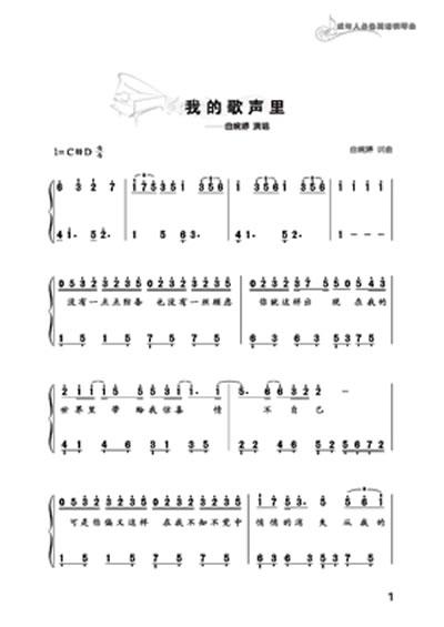 成年人必备简谱钢琴曲——流行钢琴新歌经典精选集图片