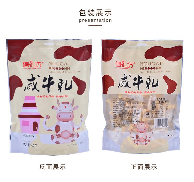 【苏宁超市】信礼坊咸牛轧糖500g 手工制作花生原味牛扎糖 喜糖糖果结
