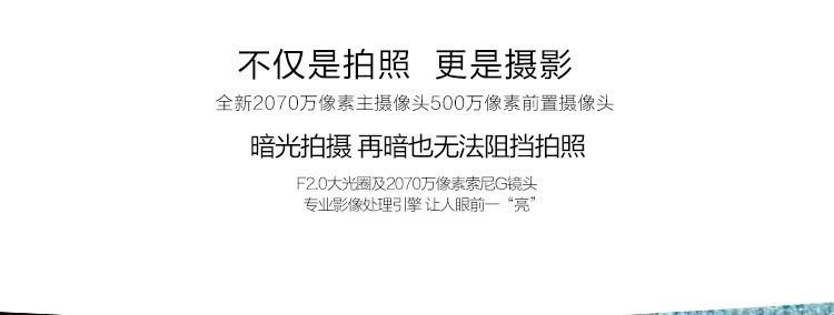 索尼手机e6533(黛丽黑)z3