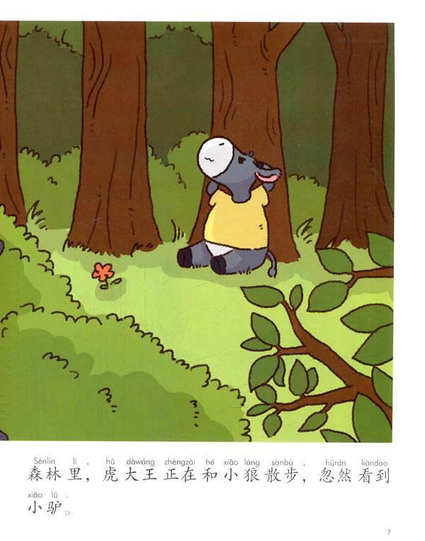正版包邮 我的本中文故事书 动物系列——可怜的小驴 肖静萍 华语教