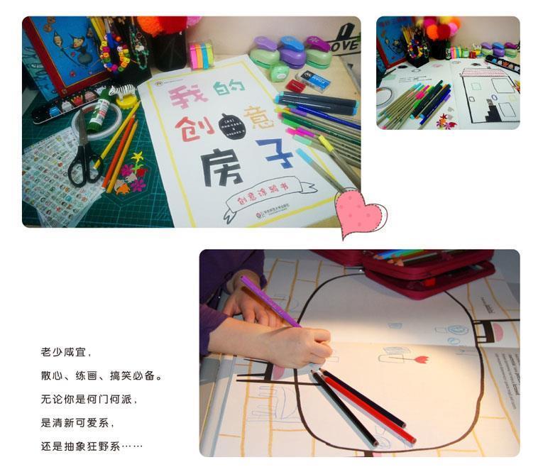 这是一本超大的创意美术涂鸦书,每个人都能够在其中尽情享受自由创作图片