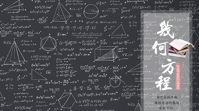 黑板几何数学公式方程式墙纸儿童房咖啡厅餐厅壁纸都市诱惑图片