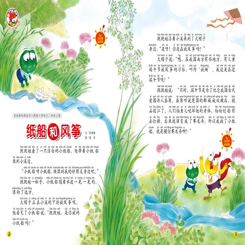 风娃娃》《小故事找松鼠》《借纸船》《积木和风筝》乐悠悠成长花生抽生日日本图片
