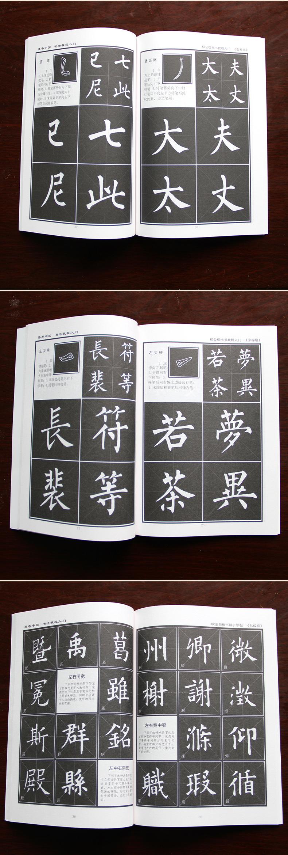 《兰享序颜体毛笔字帖成人速成练字初学者临摹