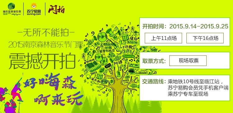 苏宁易购*南京森林音乐节门票(9月26日,仅限闪拍,四级