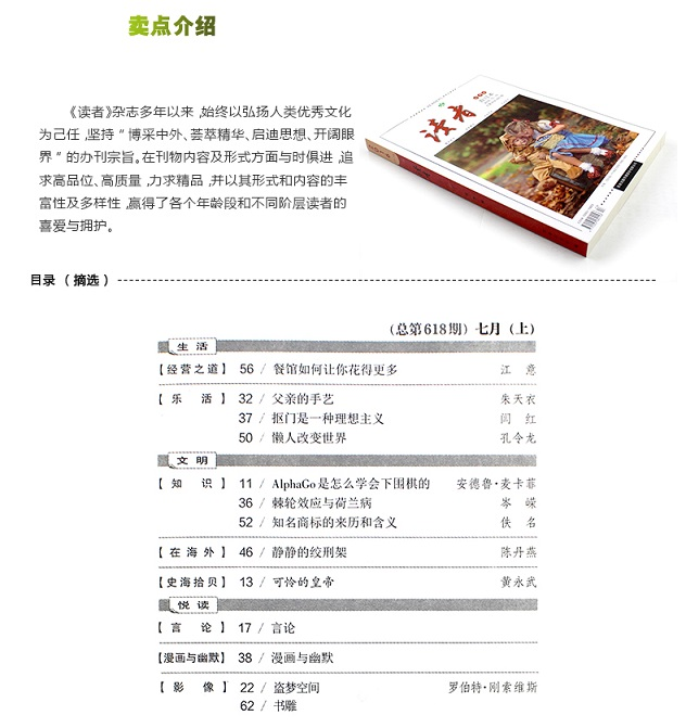 季卷第13-18期青年生日文学期刊杂志初高中作庆祝文摘高中生怎样图片