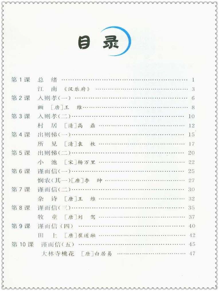 《下册国学小学生1一语文年级小学v下册新兴开发区中华读本图片