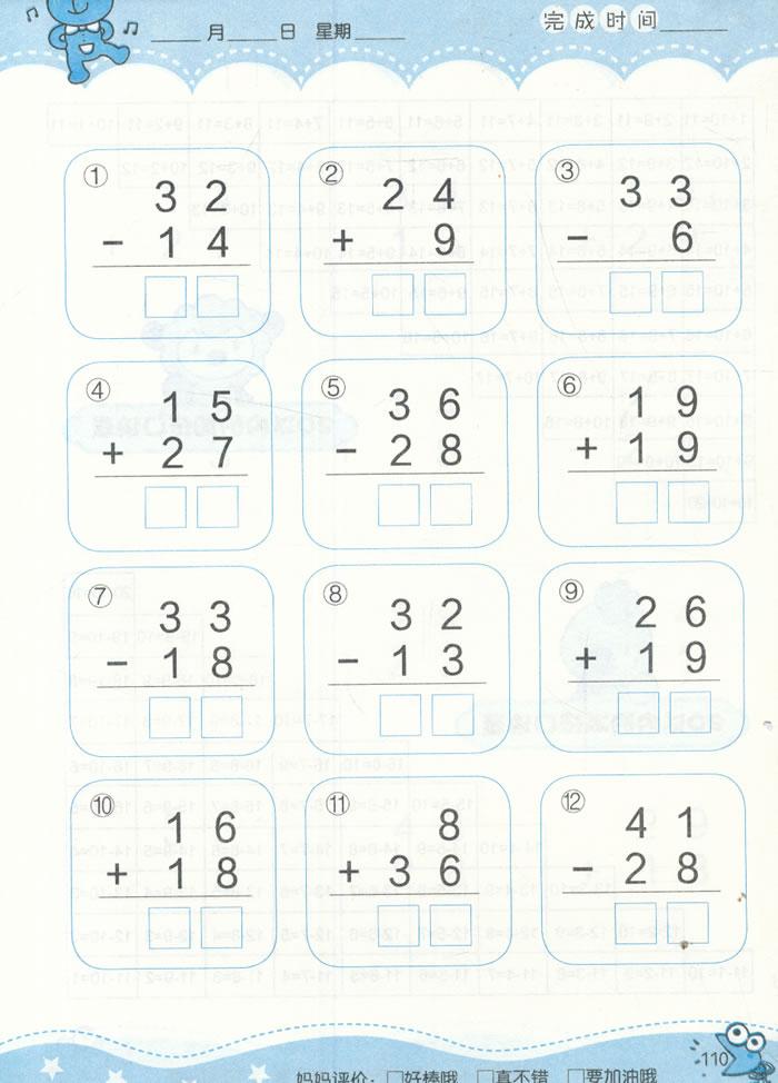 20以内的不进位,不退位加减法竖式 20以内的进位加法竖式 20以内的图片