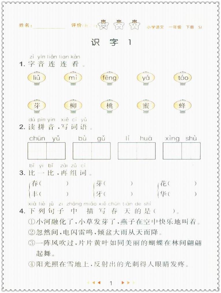 《16春5.3随堂测小学生1一下册小学校园苏教年级语文情景剧图片