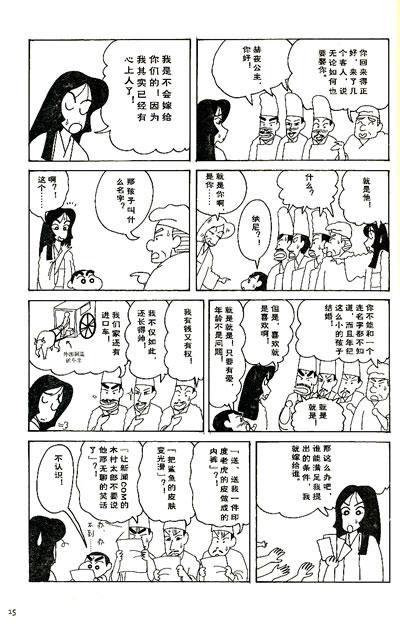 子操妈妈合集_蜡笔小新全新合集套装(17-完结篇)