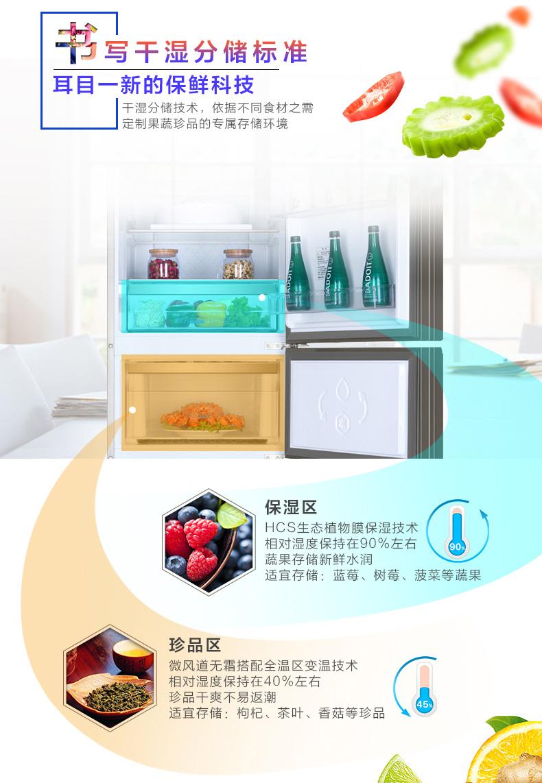 【苏宁专供】海尔冰箱BCD-262WDGG