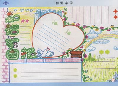 酷版中小学生手抄报创意设计手册