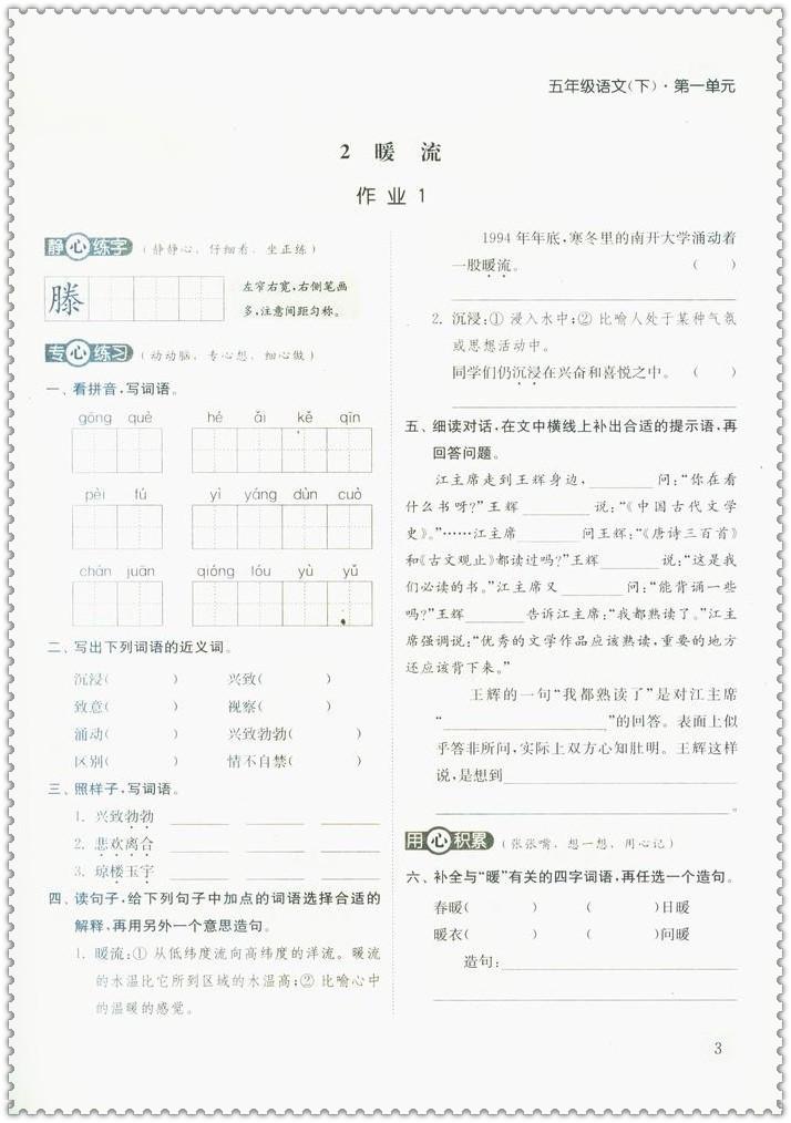 《16春课时作业本小学生5五语文下册日记苏教评语v课时小学年级图片