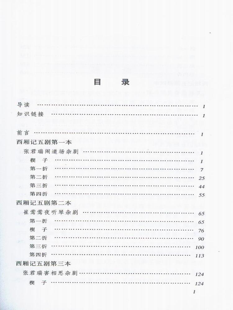 《西厢记语文新课标必读高中增订版王实甫著生骑丛书上海图片