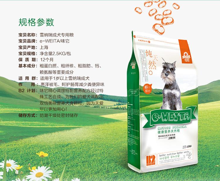 视频】e-WEITA味它雪纳瑞v视频狗粮成犬粮鲜福利用品lu图片