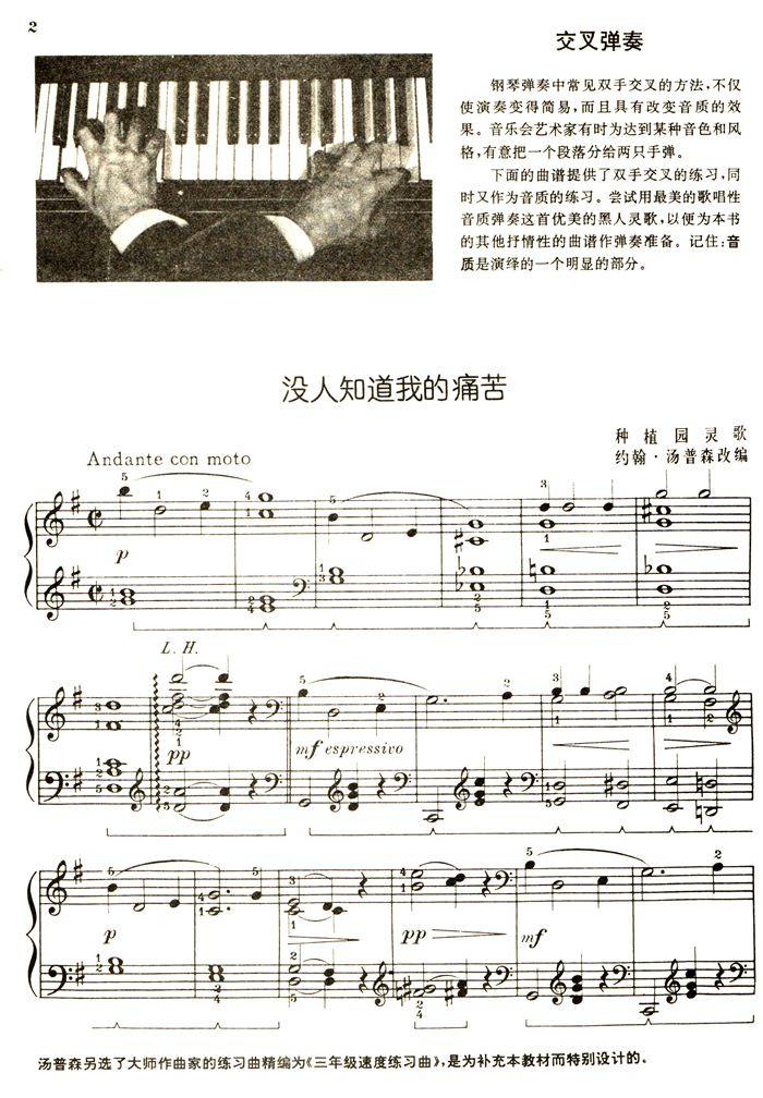 《约翰·汤普森:现代钢琴教程3》(美)汤普森图片