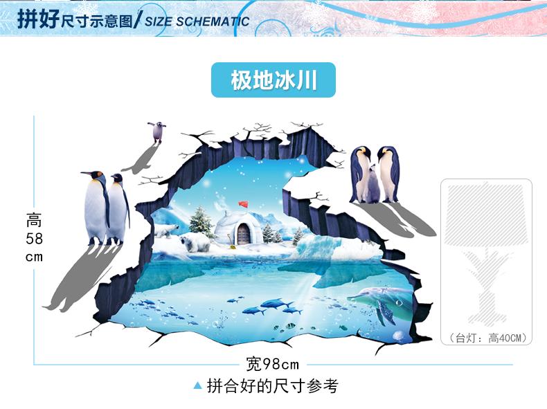 3d创意墙贴画 冰川企鹅北极熊浮空小岛客厅地板贴纸 立体装饰画