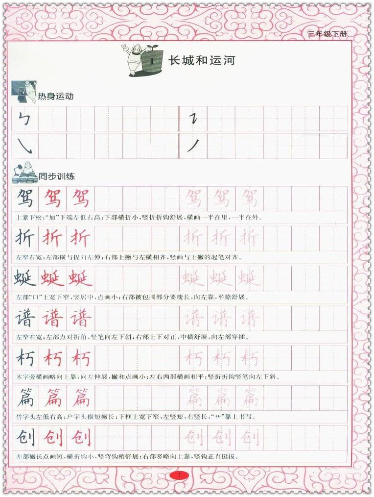 《小学生写字训练同步3三年级下册苏教版金钥电话小学合川图片