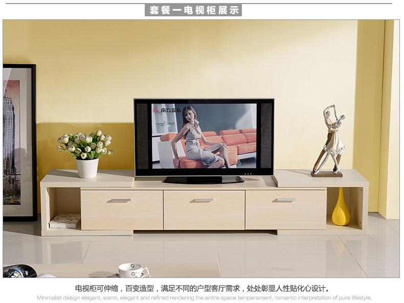 南方家私现代简约电视柜 茶几组合套装小户型客厅木纹