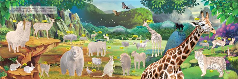 动物创意泡泡贴——地上跑的