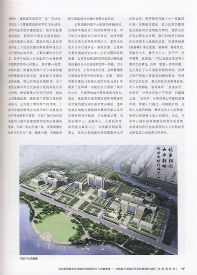 风景园林师7--中国风景园林规划设计集