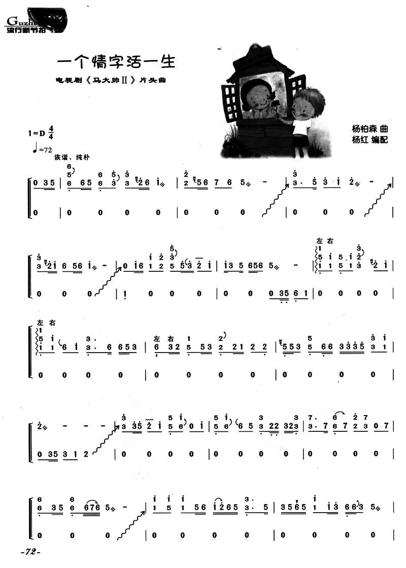 56民族歌曲歌谱
