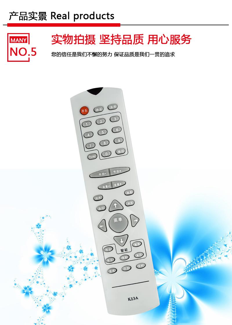 金普达遥控器适用于长虹电视遥控器k13a sf21300 pf21118 sf21399 pf2