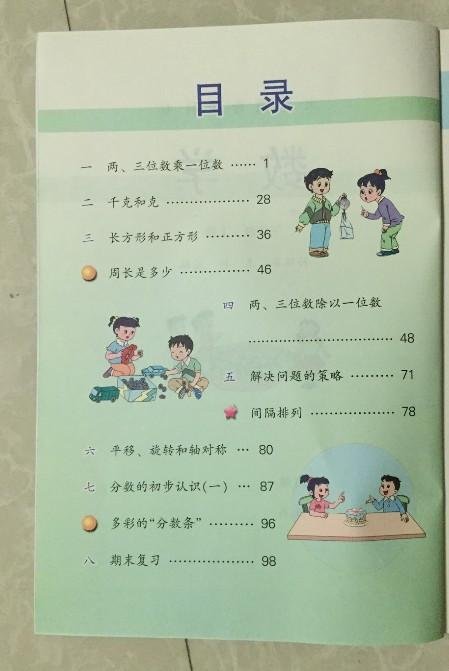 苏教版小学三年级上册数学书课本教材