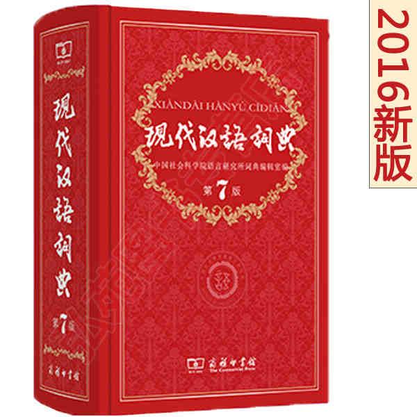 《2016新版 现代汉语词典(第7版) 商务印书馆出