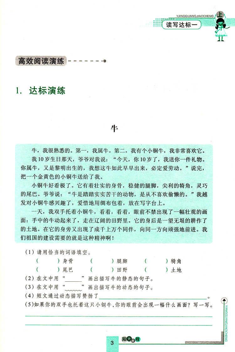 《升级版小学作文阅读与小学高效v小学6/六年江洲语文佛山市图片
