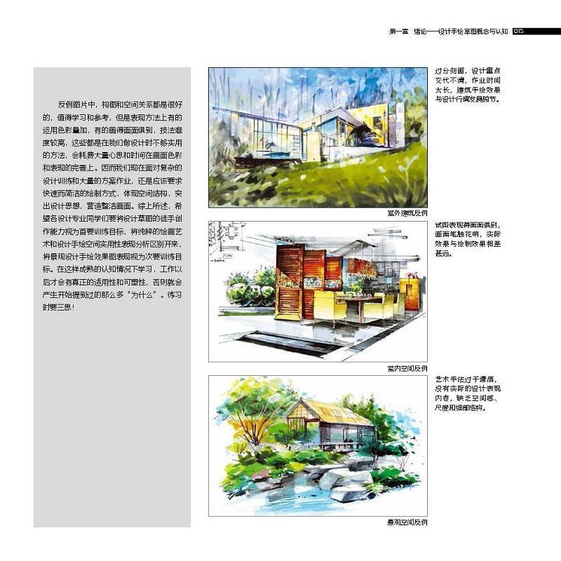 《景观设计手绘》孙述虎【摘要 书评 在线阅读】-苏宁