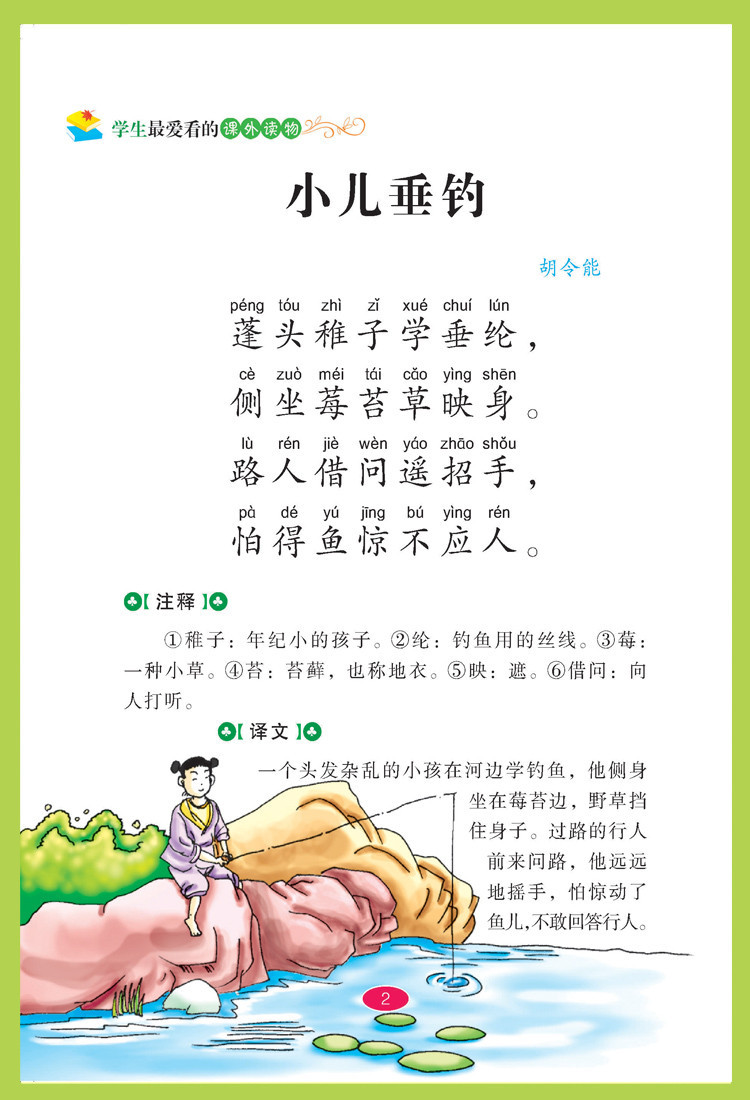 小脚鸭学生爱看的课外读物 幼儿唐诗三百首 升