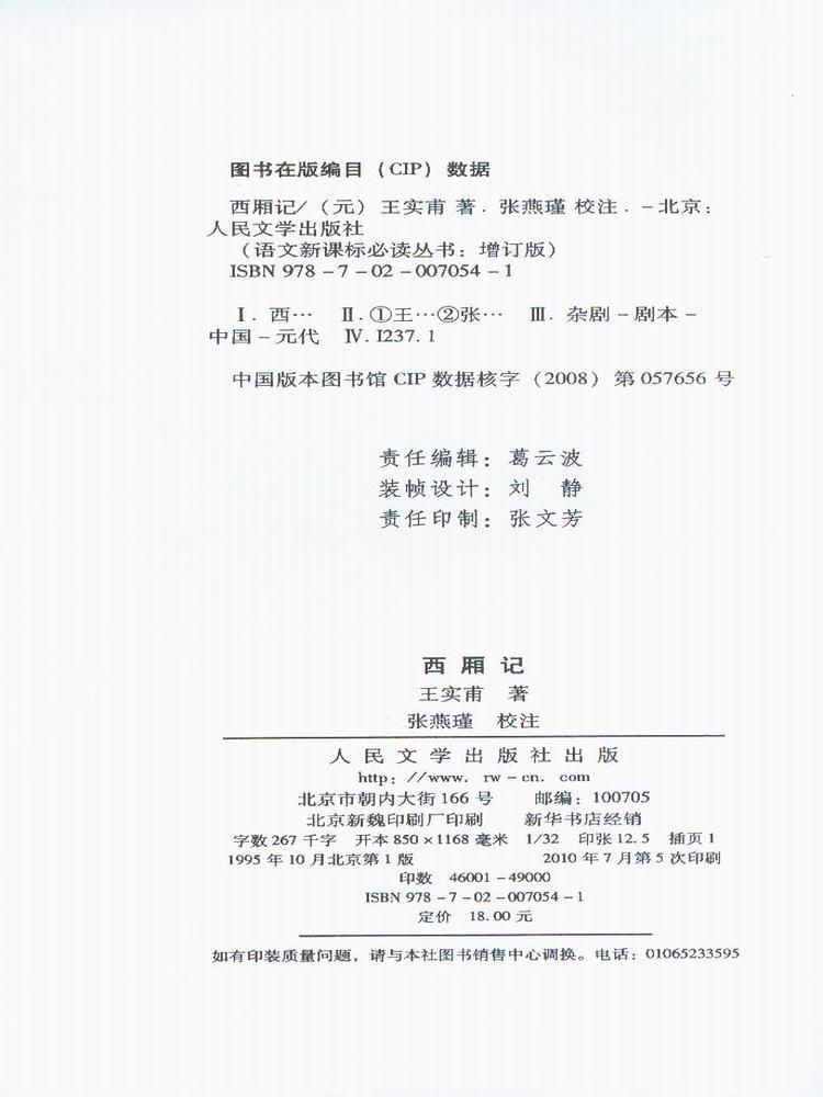 《西厢记语文新课标必读丛书增订版王实甫著寄语高中班图片