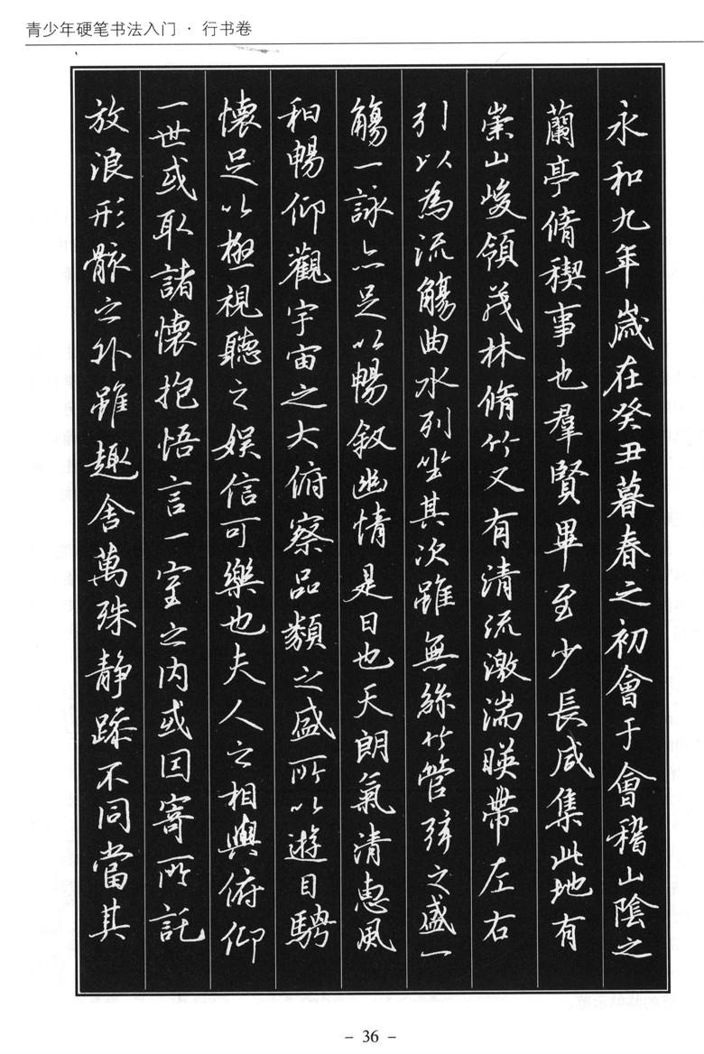 《青少年硬笔书法入门(行书卷)》王玉孝//刁俊峰//孙
