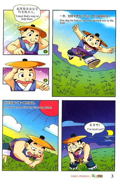 童手绘四格漫画