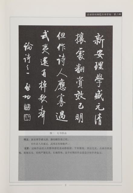 第一章 启功书法作品介绍 第二章 启功诗词钢笔行书字帖图片