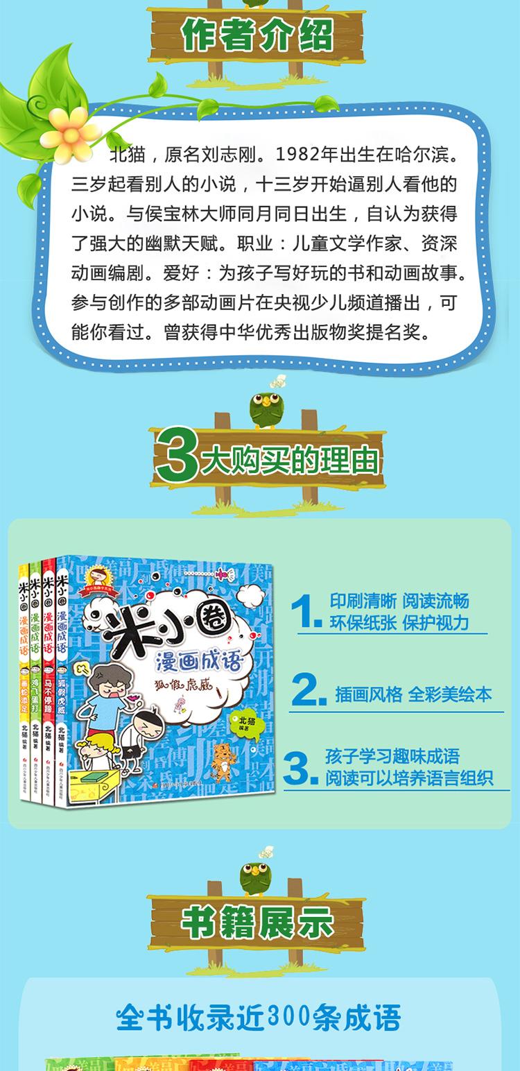 《全套4册米小圈看漫画学漫画黄粱一梦中国成成语太阳伞的