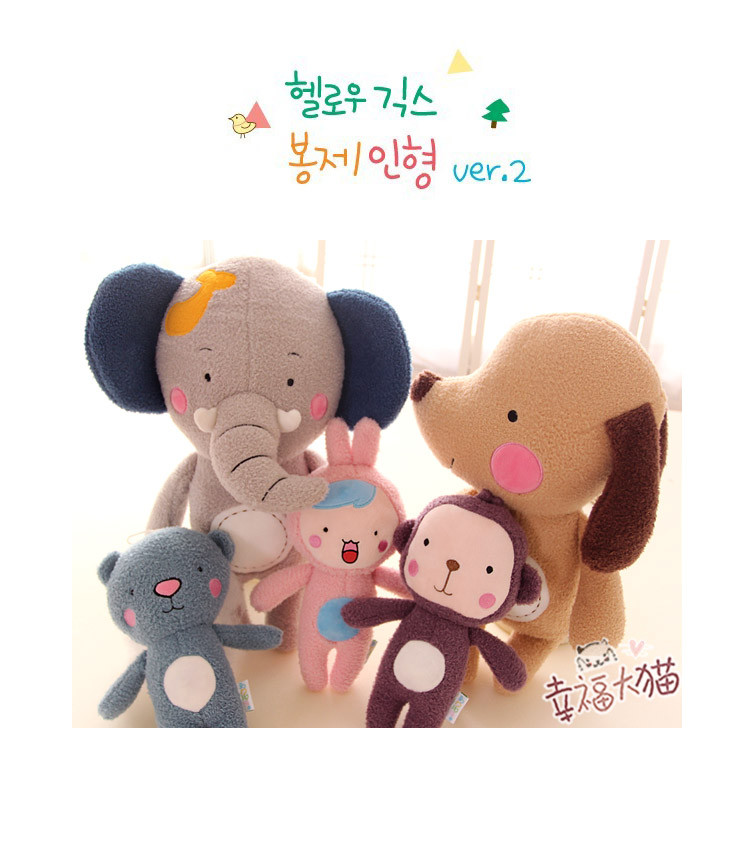 正品韩国卡通大象猴子熊毛绒玩具森林动物公仔布娃娃