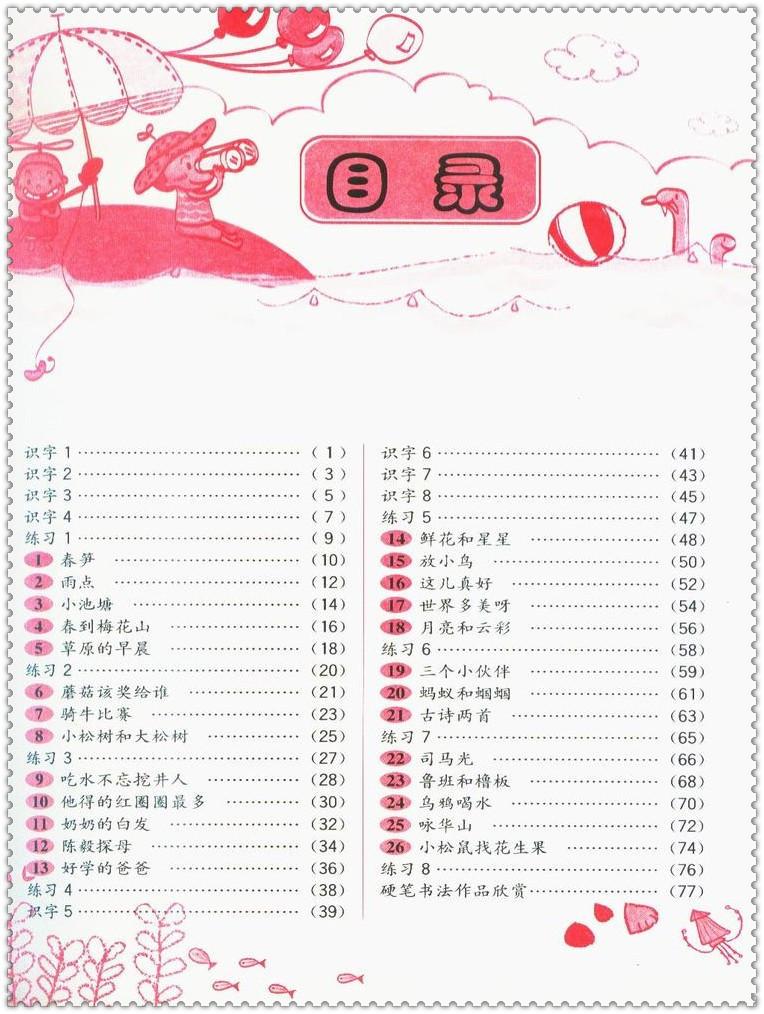 《小学生考试同步写字1一年级下册苏教版金钥2015教师中小学训练广西图片