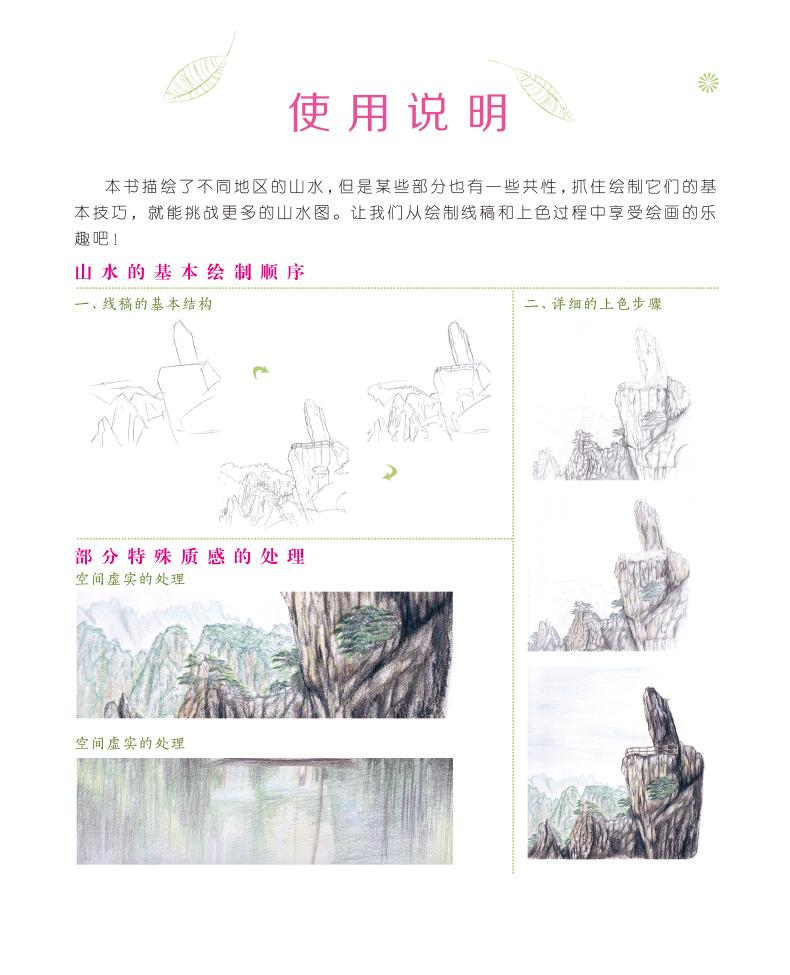 彩铅系列山水篇各种景色漫画素描彩铅画色铅山水陆志泽图片