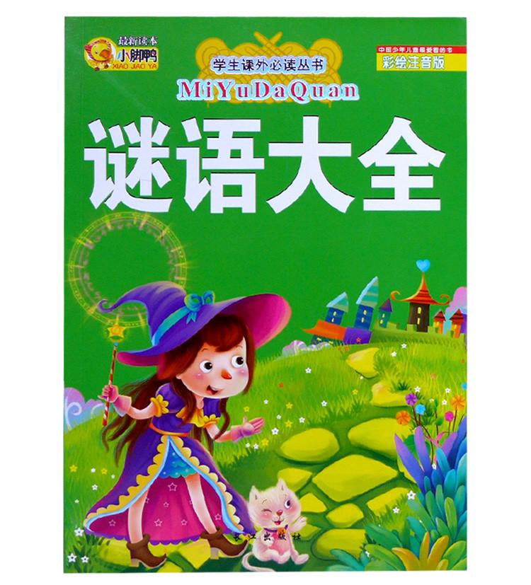 《彩绘小学谜语注音版4-5-6-7岁儿童读物一二课内容对大全图片