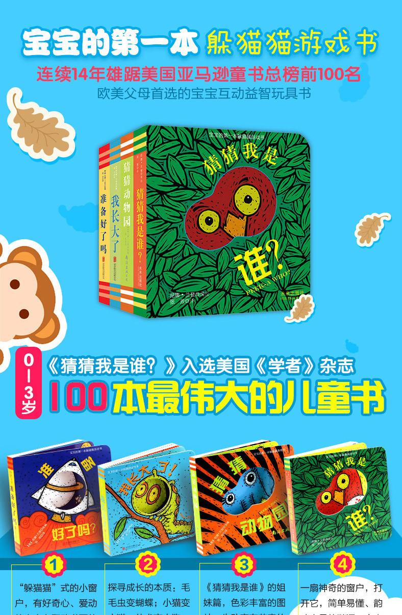 """学乐出版社评为""""100本最伟大的儿童书"""",狂销100万册)创作了一个姊妹篇"""